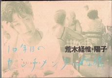 10年目のセンチメンタルな旅-1.jpg