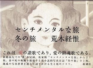 センチメンタルな旅 冬の旅-1.jpg