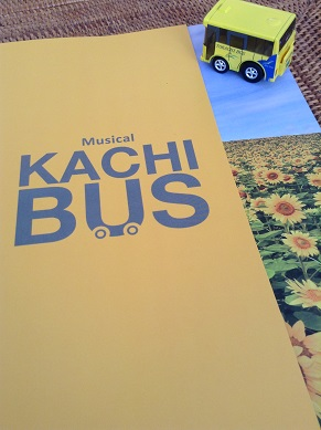 kachibus-1.jpg