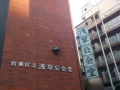 浅草公会堂.jpg